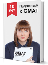 GMAT preparation articles